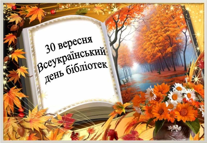 """Результат пошуку зображень за запитом """"до всеукраїнського дня бібліотек картинки"""""""